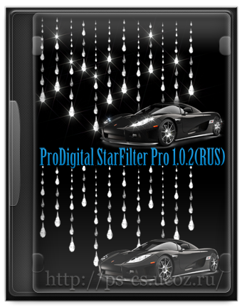 ProDigital StarFilter Pro 1.0.2 for Photoshop RUS