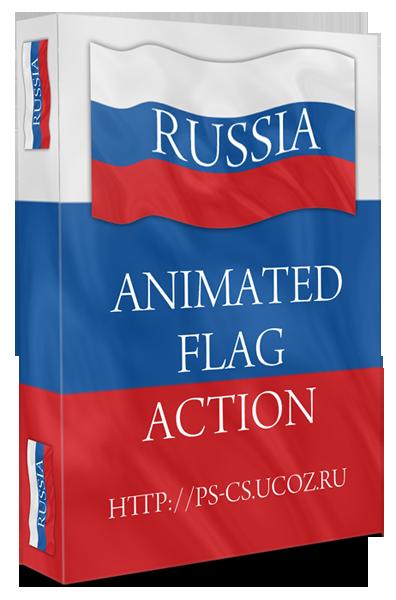 анимация развивающийся флаг
